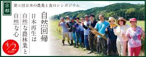 日本の農業と食のシンポジウムin京都